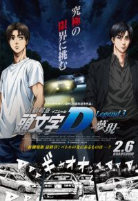 New Initial D Movie: Legend 3 - Mugen