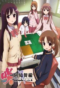 Saki: Achiga-hen - Episode of Side-A